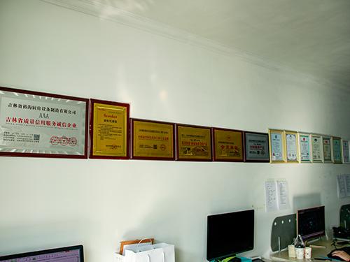 资质文件及证书