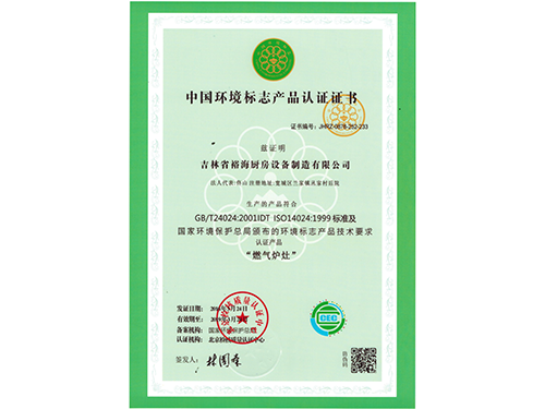 环境标志产品认证