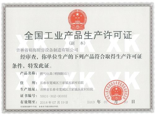 燃气灶具工业生产许可证