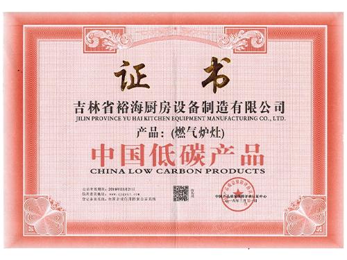 低碳产品证书