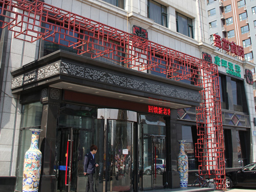 中吉商务宾馆