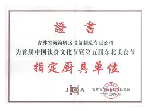 烹饪协会颁发证书