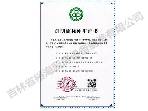 证明商标使用证书