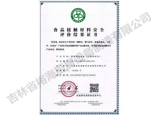 食品接触材料安全评价结果证书